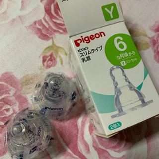 Pigeon★スリムタイプ★6ヶ月頃から★