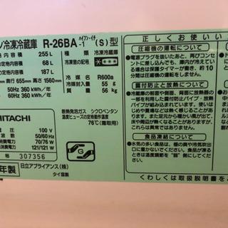 ジャンク 日立冷蔵庫250L