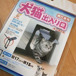 網戸専用犬猫出入り口 9/3 値下げ