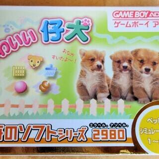 ☆ゲームボーイアドバンス GBA/かわいい仔犬◆みんなのソフトシリーズ
