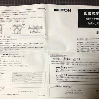 MUTOHライナーボード UM-09N