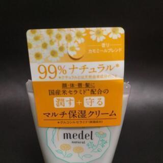 medel multi cream
