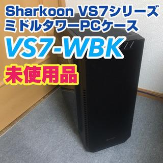 【未使用】Sharkoon VS7シリーズ ミドルタワー PCケ...