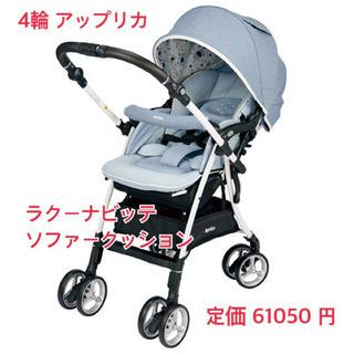 【美品4輪】生後一か月からのベビーカー☆ラクーナビッテ