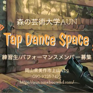 森の芸術大学AUN Tap Dance Space(練習生/メン...