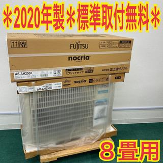 激安*標準取付工事無料*富士通ゼネラル ノクリア 2020…