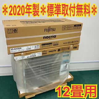 激安*標準取付工事無料*富士通ゼネラル ノクリア 2020年製モ...