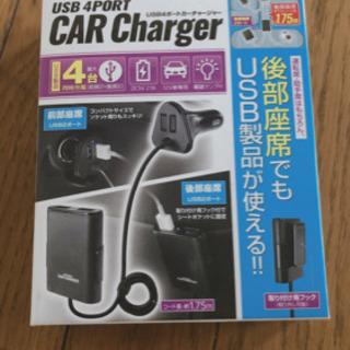 USB4ポートカーチャージャー