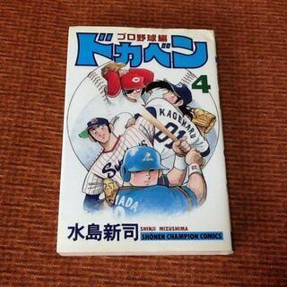 【半額1冊50円】ドカベン プロ野球編 水島新司  - 売ります・あげます
