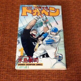 【半額1冊50円】ドカベン プロ野球編 水島新司