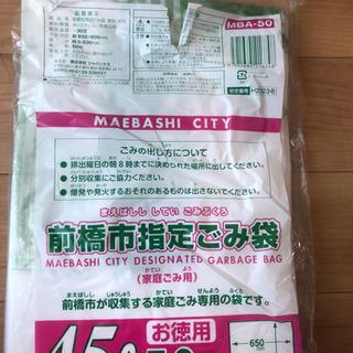 【取引決定】前橋市指定ごみ袋