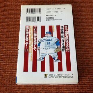 【半額1冊50円】ドカベン プロ野球編 水島新司  - 京都市