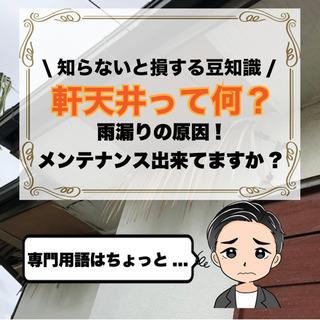 【即日対応】軒天井の工事!