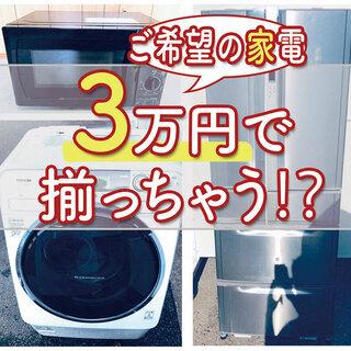 売り切れゴメン❗️🌈送料設置無料🌈早い者勝ち🌈3万円で希望…
