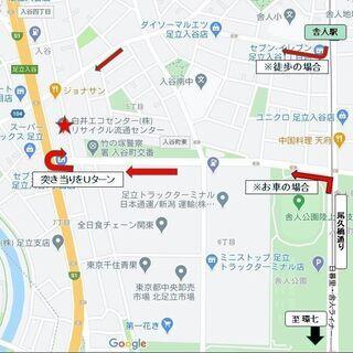 ジモティースポット・足立スポット − 東京都