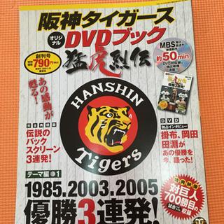 野球 阪神タイガース 猛虎列伝 優勝3連発 DVDセット