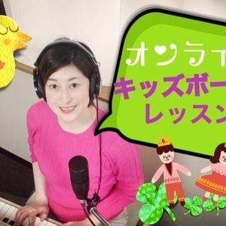 【お子様の習い事に】キッズのオンラインボイトレ!