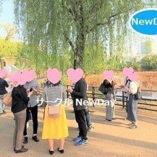🌼関東の散策コン in 多摩動物公園🔷各種・趣味コンイベン…