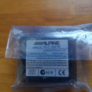 【未使用】ALPINE iPod用 充電コネクター