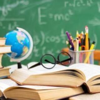理数系の家庭教師を探している方(追加募集)