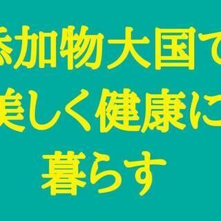 ㉚細胞科学セミナー!!~添加物大国ニッポンの暮らし方~=11月 ...