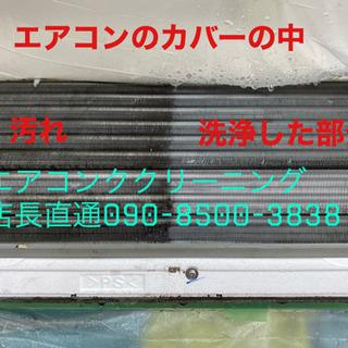 エアコンクリーニング専門 11,000円〜