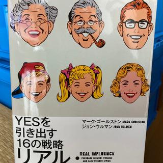 【随時値下】リアル・インフルエンス