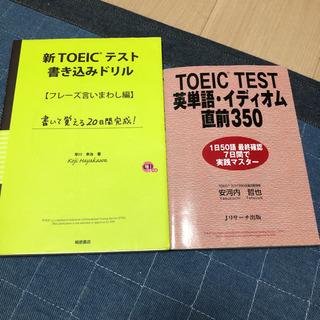 TOEIC 参考書 2冊セット