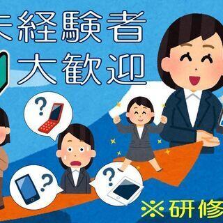 ショップスタッフ(4D083)【携帯電話ショップでの販売接客と事...