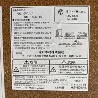 一人暮らし用コタツ。ジャンク。無料で。 − 宮城県