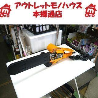 札幌 電気チェーンソー ヤマゼン ECS-305Y 電動工具 有...