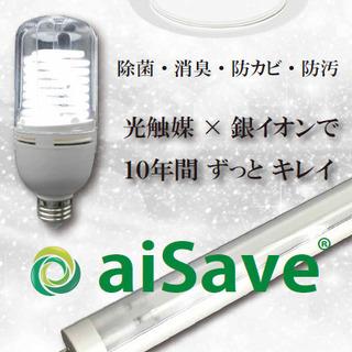 ご自宅の感染症対策に!aiSave抗菌ライトの販売