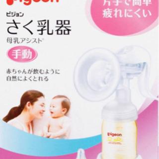 搾乳器 母乳アシスト 手動