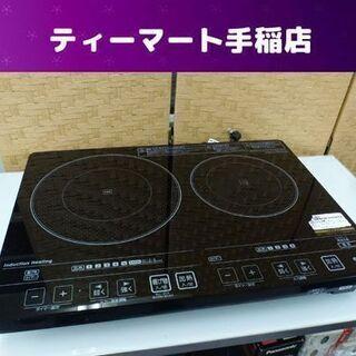 IHコンロ 2口 2013年製 IH調理器 アイリスオーヤマ E...