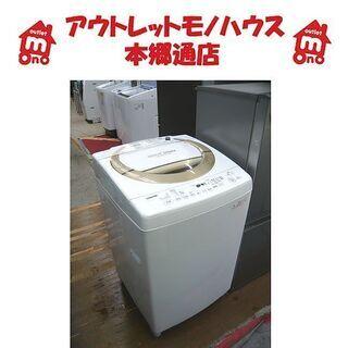 札幌 8.0kg 全自動洗濯機 2016年製 東芝 AW-830...
