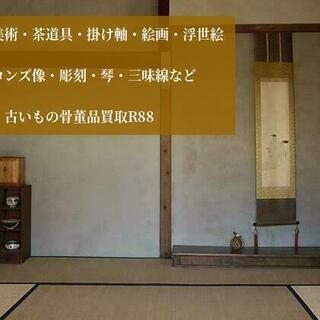 名古屋市・愛知県・岐阜県・三重県の骨董品・古美術品の出張買取りは名古屋のR88 - 名古屋市