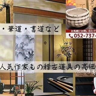 名古屋市・愛知県・岐阜県・三重県の骨董品・古美術品の出張買取りは名古屋のR88 - 引っ越し