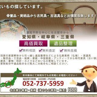 名古屋市・愛知県・岐阜県・三重県の骨董品・古美術品の出張買取りは名古屋のR88 − 愛知県