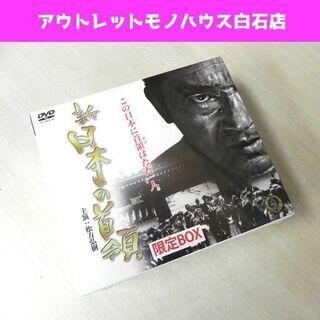 新品未開封 DVD 新日本の首領 限定BOX 9枚組 松方…
