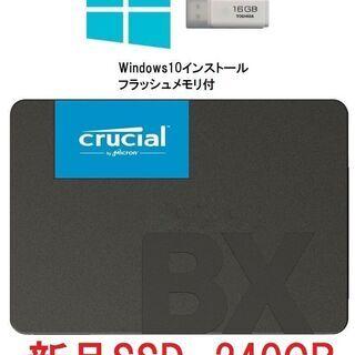 モニター付 ゲーミングPC RX570(GTX1060相当) 新品SSD240GB Core i7 HDD1TB フォートナイト Apex Legends PUBG GTA5 FF14 FF15 荒野行動 office GTX1650 - 売ります・あげます