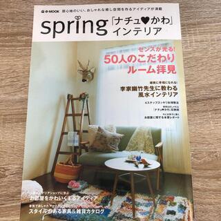 spring「ナチュ・かわ」インテリア 2011 spring
