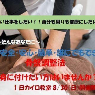 ★1日カイロ教室★いよいよ8/30(日)開催間近です!!
