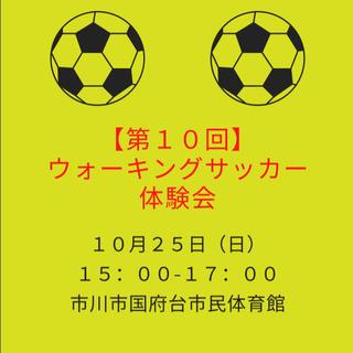 【第10回】だれでもウォーキングサッカー体験会 ※マスク着用