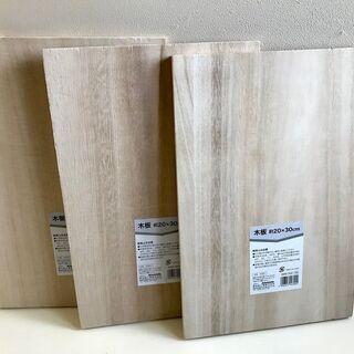 木材 板 天然木 約20☓30cm 3枚セット