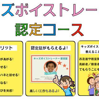 【秋冬シーズン3日間】キッズボイストレーナー認定コース