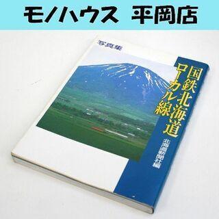 写真集 国鉄北海道ローカル線 北海道新聞社 昭和62年 初版 鉄...