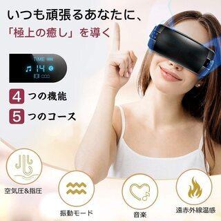 ★【新品・未使用】アイマッサージャー S90