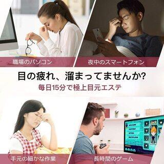 ★【新品・未使用】アイマッサージャー S90 − 東京都