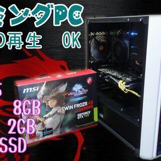 【他サイト30000円にて成約】格安ゲーミングPC・新品SSD+...