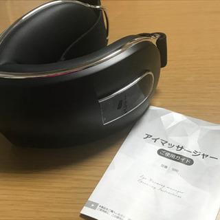 ★【新品・未使用】アイマッサージャー S90 - 売ります・あげます